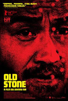 Old Stone, Johnny Ma, film, movie,